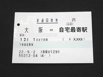 レッスン会場からの帰路の途上で使用したJR回数券券片。3枚目。放出駅にて貨物列車と出会うも見送るだけに終わってしまった《100916、おおさか東線電車の車内にて撮影》