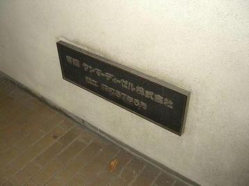 梅田東学習ルーム体育館(特別研修室)の玄関横の下に嵌め込まれている寄贈銘板。同体育館の近くに本社ビルを構えるヤンマーの名が刻まれている《101014撮影》