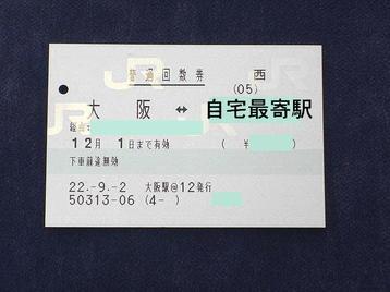 3回目レッスンを終えての帰りに使用した回数券の一券片《101014撮影》