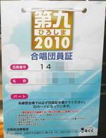「第九ひろしま2010」(「第九ひろしま」第26回公演)合唱団員証《101110自宅にて撮影》