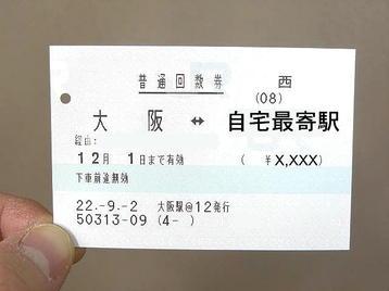 去る11月11日に行われた「大阪5」クラスに於ける5回目レッスンに出席するため会場に向かう際に使用した回数券券片《11月11日撮影》
