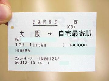 「大阪5」クラス・5回目レッスンを終えてレッスン会場から帰路につく際に使用した回数券券片《11月11日撮影》