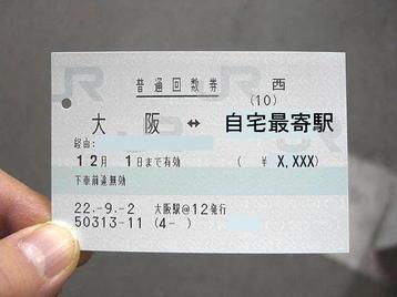 「大阪5」クラスに於ける6回目(最終回)レッスンに出席すべく使用した回数券券片《101125撮影》