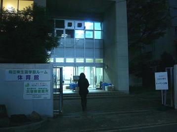 梅田東学習ルーム体育館(特別研修室)正門前。今年、この光景を目の当たりにするのはこれが最後となった《101125撮影》