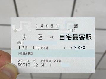 北新地駅の改札を無事クリアした「大阪」駅発着の回数券券片。今年の「大阪5」クラスに於けるレッスンの行き帰りで使用した11枚綴りの普通回数券の最後の1券片《101125撮影》