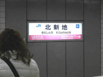 JR北新地駅の駅名標。最終回レッスンからの帰りは、大阪駅ではなく、この北新地駅からの乗車となった《101125撮影》
