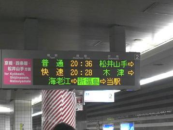 北新地駅ホーム上に設備されている、京橋方面行き用発車標。この日は東西線から西につながるJR神戸線内に於いて発生した踏切支障トラブル(遮断棒折損)に伴う安全確認などのための列車遅延が東西線区間にも及んでいて、私が乗車した松井山手行き普通電車は約3分遅れで、その下に表示されている木津行き快速電車は約13分遅れで、それぞれ運転していた《101125撮影》