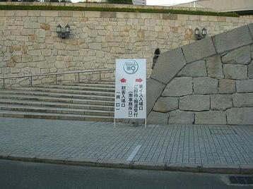 大阪城ホール・南玄関に通ずる階段前。この日行われた総合リハーサルの観覧客を誘導するための立て看板が立て掛けられていた《101204撮影》