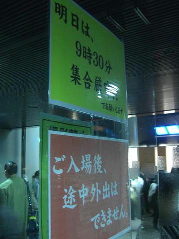 大阪城ホール・北玄関ガラス戸に張り出された注意喚起掲示。こちらも今年からカラー仕様になっている《101204総合リハーサル終了後に撮影》