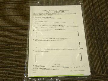 各自の座席にスタンバイされていたチラシ袋にはアンケート用紙も入っていて、アンケート用紙投函箱も場内にて用意されていた《101205撮影》