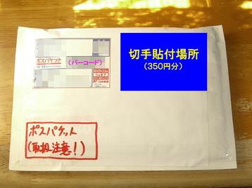 「ポスパケット」にて発送するDVD封入郵便物の梱包完了後の姿《110107撮影》