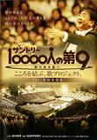 「サントリー1万人の第九(10000人の第9)」第29回公演(2011年)合唱団員等募集要項チラシ・全6ページ中1ページ目《表紙》