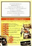 「サントリー1万人の第九(10000人の第9)」第29回公演(2011年)合唱団員等募集要項チラシ・全6ページ中5ページ目《佐渡裕からのメッセージ文など》