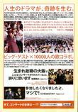 「サントリー1万人の第九(10000人の第9)」第29回公演(2011年)合唱団員等募集要項チラシ・全6ページ中6ページ目《裏表紙》