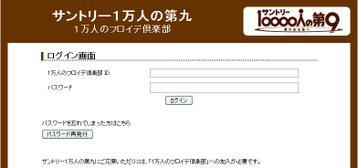 「1万人の第九」公式サイトの6月1日正午頃更新時に新設された「1万人のフロイデ倶楽部」サイトのトップページ上部に設けられているログイン欄