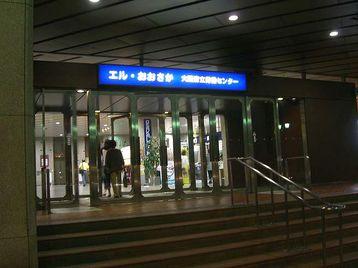 大阪府立労働センター(エル・おおさか)正面玄関。この「エル・おおさか」2階に「大阪3」クラスのレッスン会場となる「エル・シアター」が入っている《110915撮影》