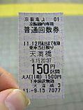 京阪天満橋駅の自動券売機で購入した京阪線区間の回数券・1枚目券面。早速これで隣の京橋まで乗った《110915撮影》