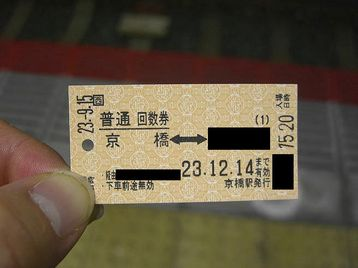 JR京橋駅自動券売機にて購入したJR線区間の回数券・1枚目券面。購入後早速自動改札機に通し、環状線ホームを経て学研都市線(片町線)のりばに向かった《110915撮影》