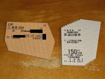 京阪線区間とJR線区間それぞれの回数券綴り。何れも残り10枚となっている《110925自宅にて撮影》