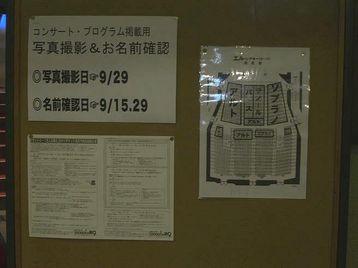 「エル・シアター」ロビーからホール内への出入口の横に立て掛けられた掲示板。合唱パート毎の席割表などが掲示されていた《110915撮影》