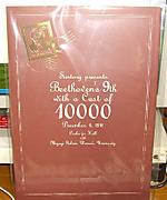 「サントリー1万人の第九(10000人の第9)」第29回公演プログラム冊子。終演後に購入《111204自宅にて撮影》