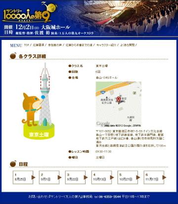 「1万人の第九」公式サイト(毎日放送Webサイト内)に掲載された第30回公演に係るレッスンクラスの一つである「東京土曜」クラスの詳細ページ。左側に配された象徴キャラクター画像の中に見える東京スカイツリー像に注目!