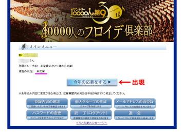 応募手続きに入る前の「1万人のフロイデ倶楽部」・マイページのトップ。[今年の応募をする]ボタンが設置されているのが見える
