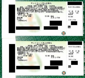 「サントリー1万人の第九(10000人の第9)」第30回公演のチケット2枚《セブンイレブン店頭にて発券;20121014撮影》