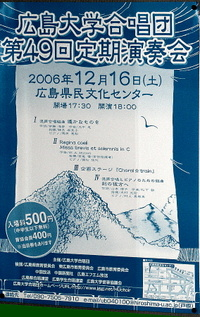 広島県民文化センター玄関横に張られていた公演ポスター(※レタッチ処理済)