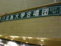 ホール前に掲げられた横断幕(広島大学合唱団;レタッチ処理しています)