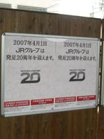 JR発足20周年を告知するポスター【2007-04-01;松山駅構内にて】