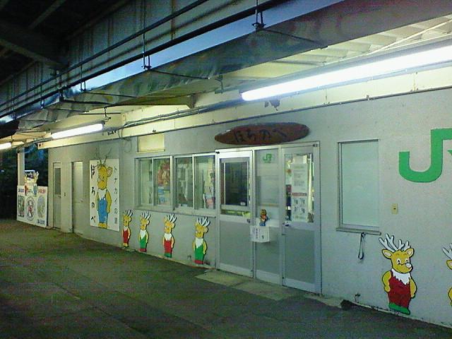 宗谷本線幌延駅。プラットホームから見た駅舎の一部(改札口)