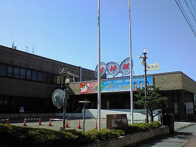 NHK新潟放送局の局舎。JR白山駅(越後線)から徒歩3~4分くらいの距離《080920撮影》